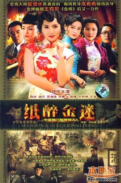 好看的中国爱情电视局大全集_好看的民国电视剧:纸醉金迷-广州本地宝