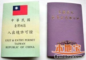 孩子办理广州台湾通行证需要本人去吗?