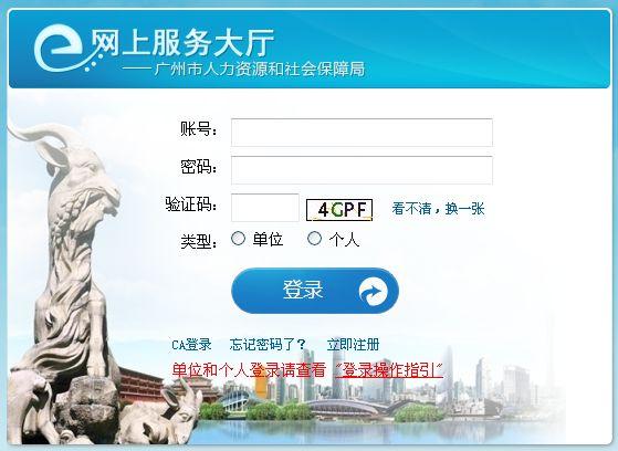 广州失业保险稳岗补贴申报系统操作指南(流程+入口)