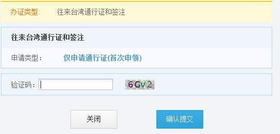 固原台湾通行证网上预约
