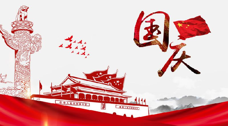 2018国庆节文字素材