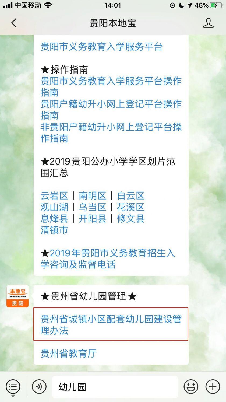贵州省城镇小区配套幼儿园建设管理办法(试行)