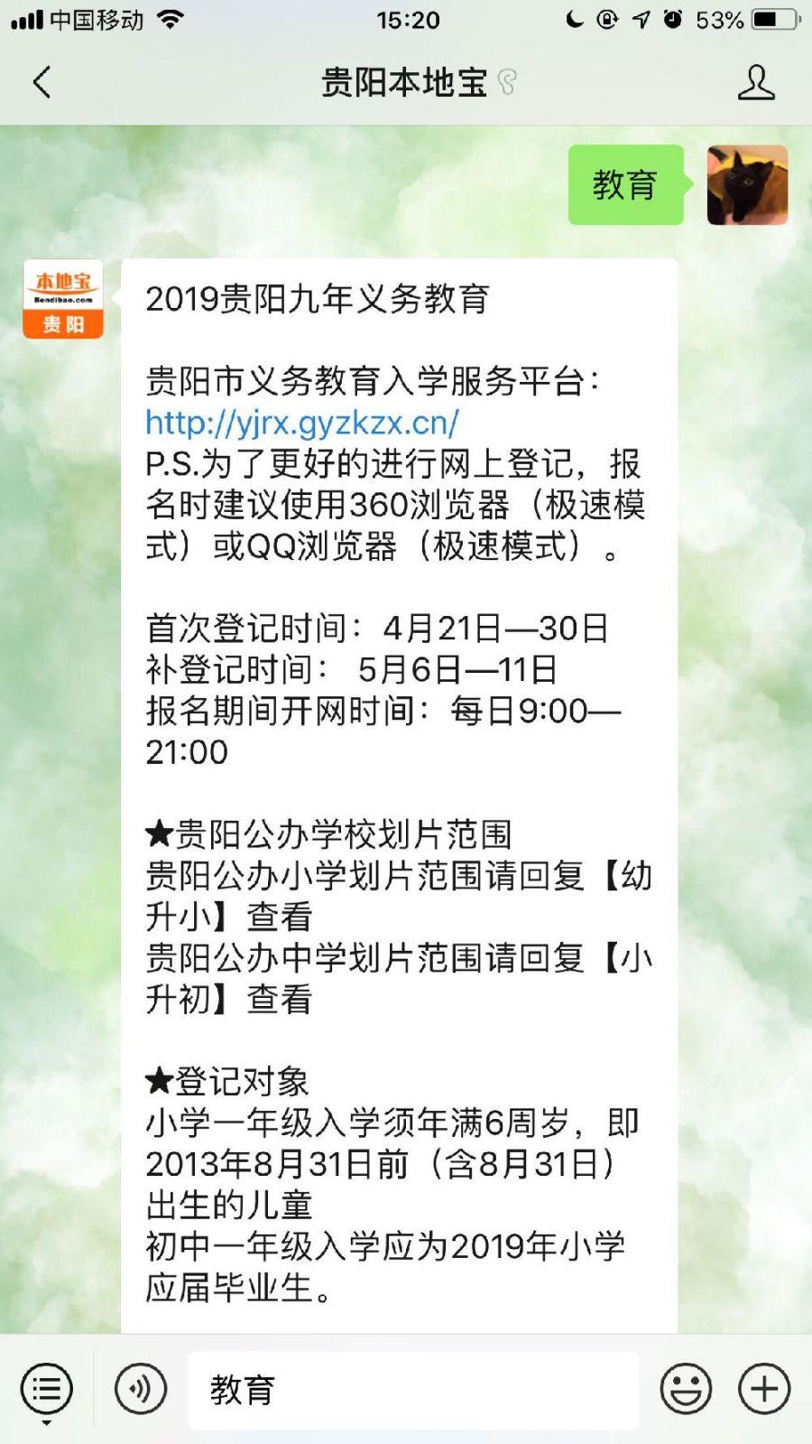 2019贵阳花溪区有哪些公办小学?