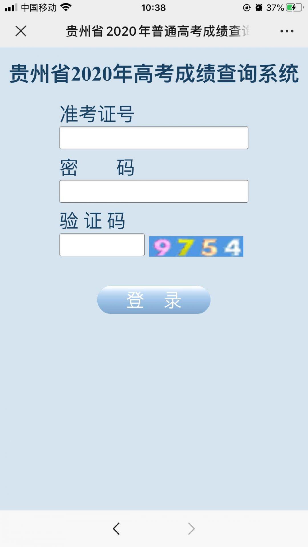 贵州省高考成绩查询系统(附志愿填报系统)