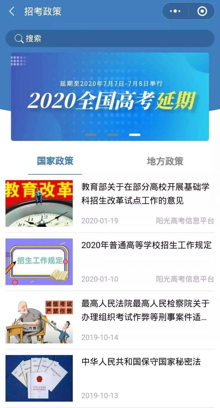 贵州高考信息平台小程序各版块功能一览(附图)