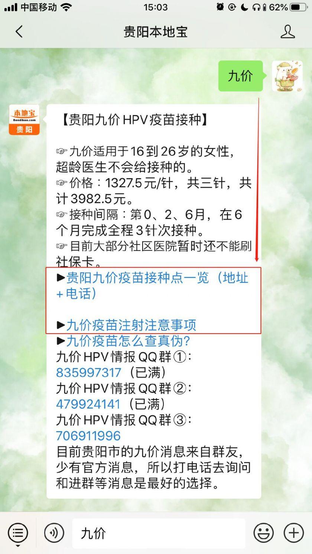贵阳九价HPV疫苗接种点一览表(地址+电话)