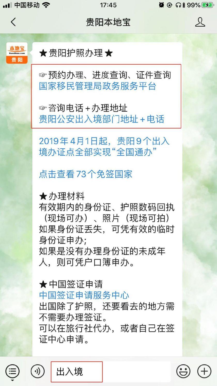贵阳新增清镇市出入境办理点(地址+上班时间+窗口设置)