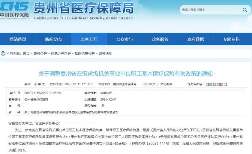 贵州省级机关事业单位职工门诊慢性疾病支付限额2021