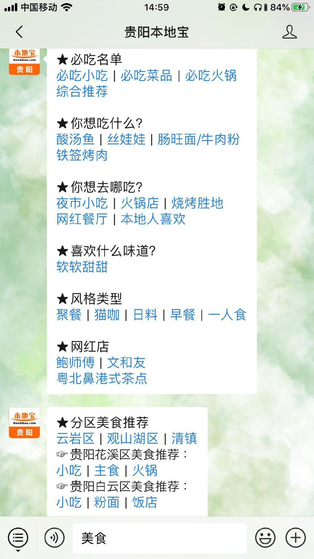 贵阳文和友龙虾馆地址(附交通指南)