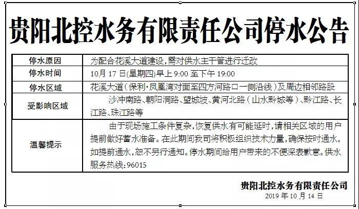 贵阳计划停水通知2019(持续更新)