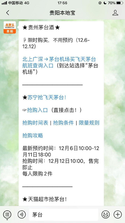 深圳到茅台机场航班信息(附购票入口)