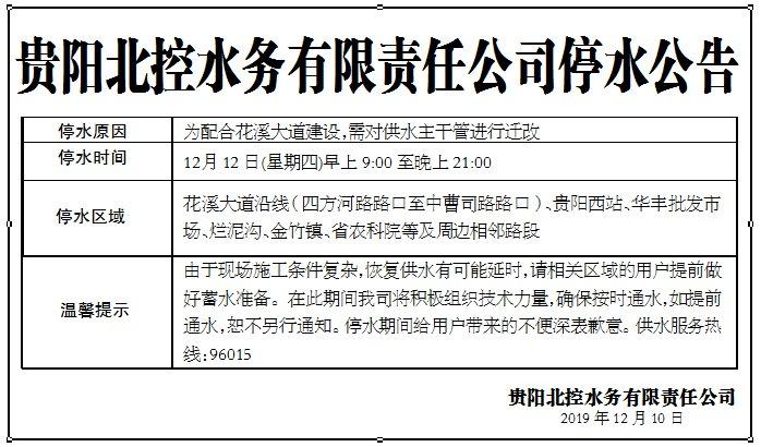 2019-2020贵阳计划停水通知(持续更新)
