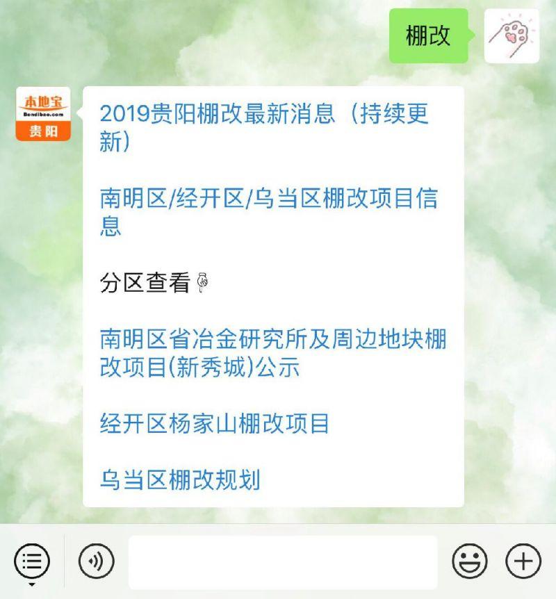 2019贵阳棚改最新消息(持续更新)