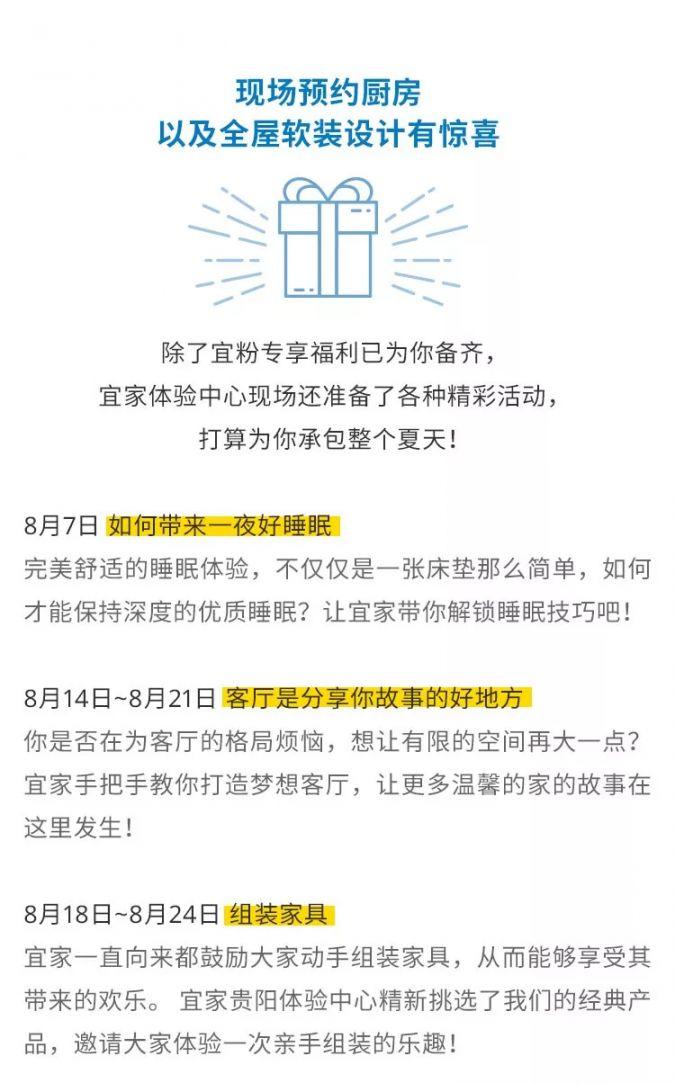 贵阳宜家体验中心活动介绍