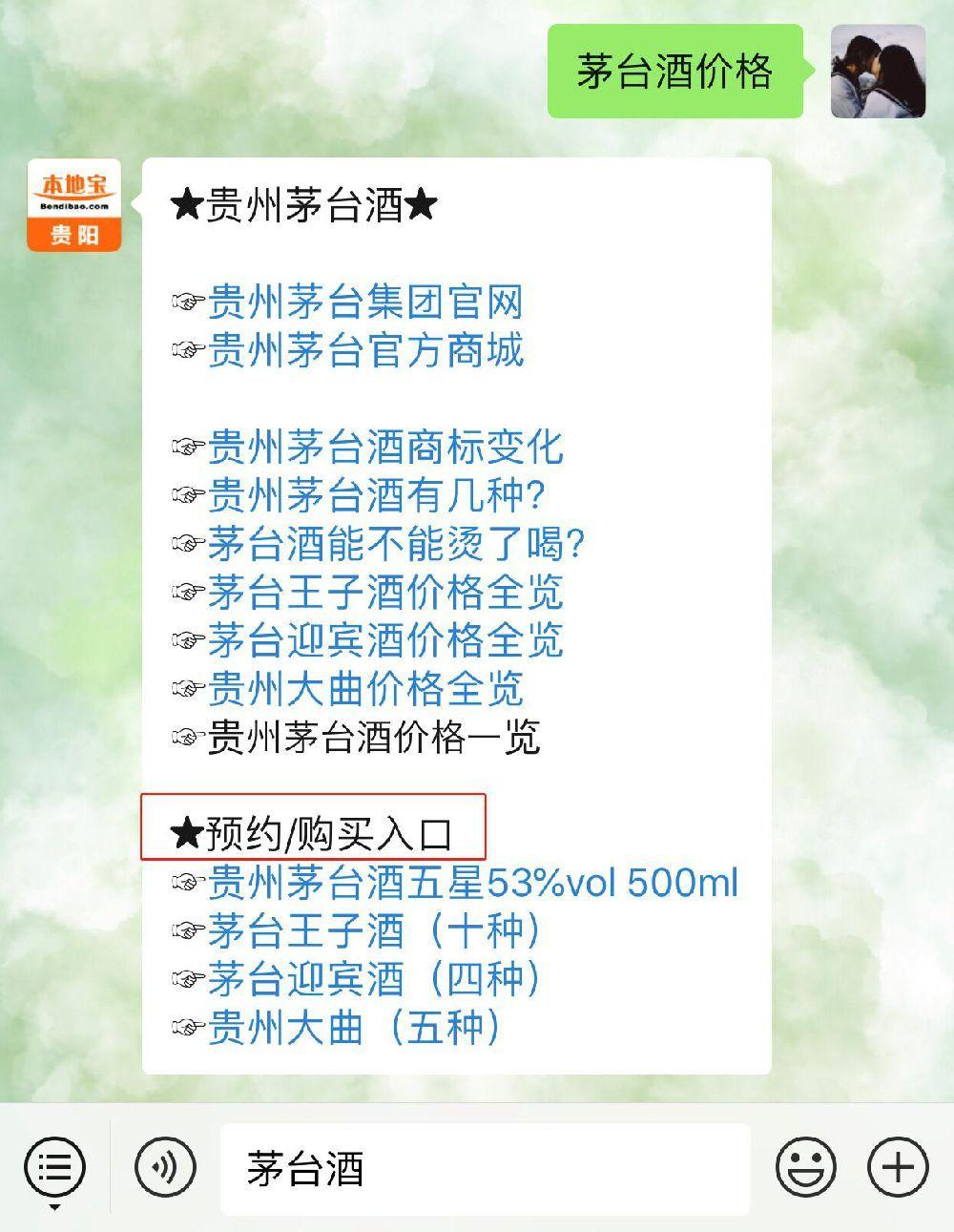 贵州大曲53度价格(来自官网)