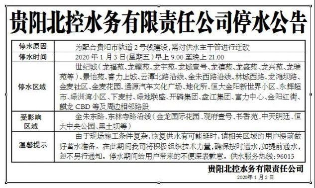 2020贵阳计划停水通知(持续更新)