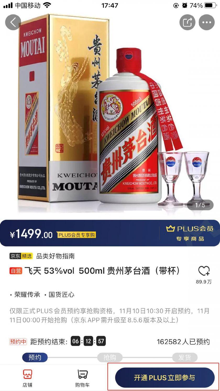 2020年双11京东飞天茅台酒抢购指南(预约+抢购时间)