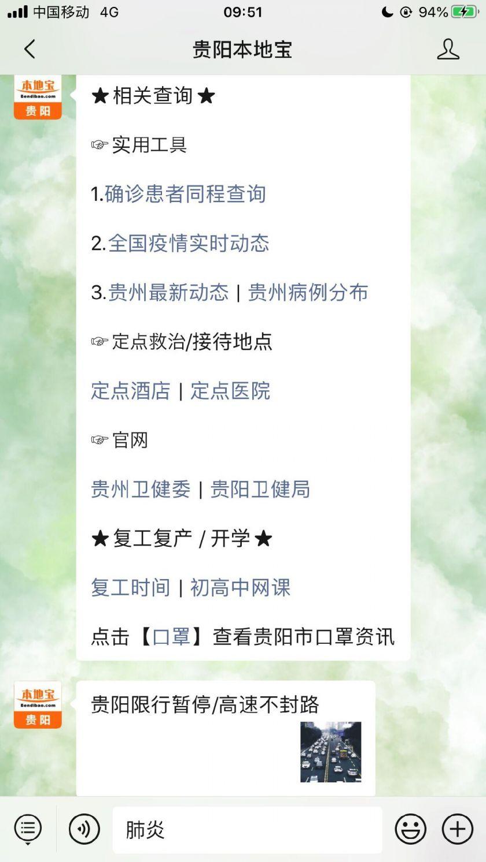 贵州新型肺炎病例在哪些地方?(持续更新)