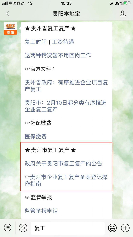贵阳市2月10日起分类有序推进企业复工复产