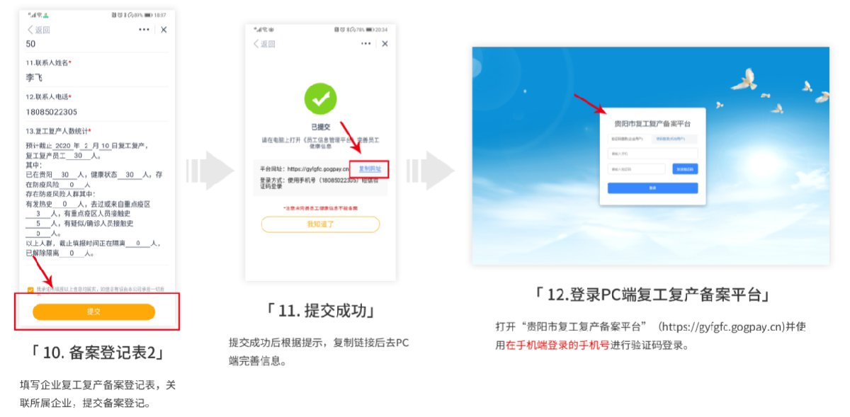 贵阳市企业复工复产备案登记操作指南