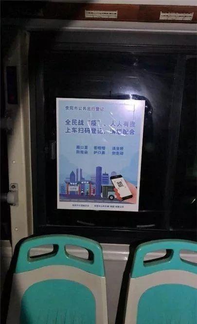 贵阳公交车实名登记乘坐指南
