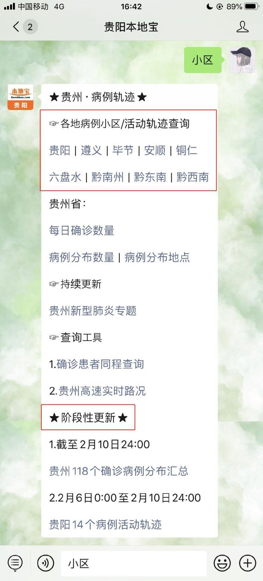 贵州毕节增加的新型肺炎病人是哪里的?(每日更新)