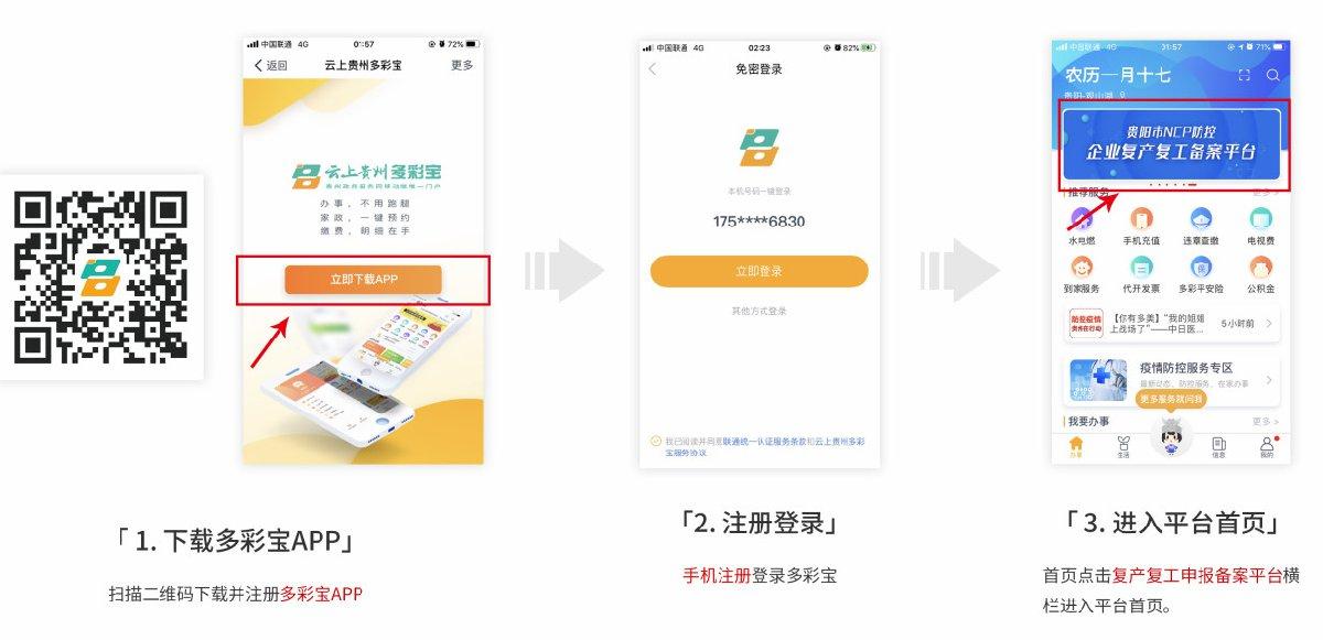 贵阳市企业复工怎么备案?(操作指南+备案平台)
