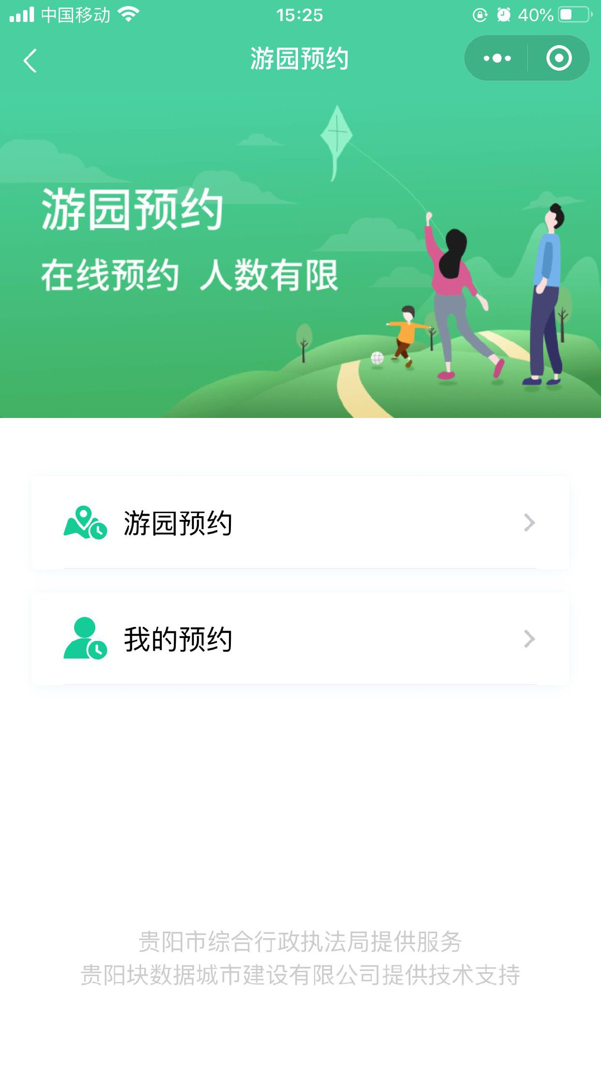 2020贵阳公园预约流程指南