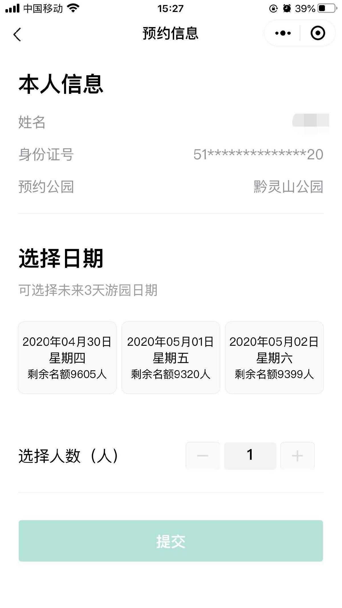2020贵阳公园预约流程指南(附入口)