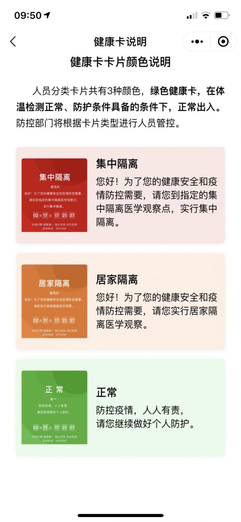 2021年春节在贵州省内能走动吗?