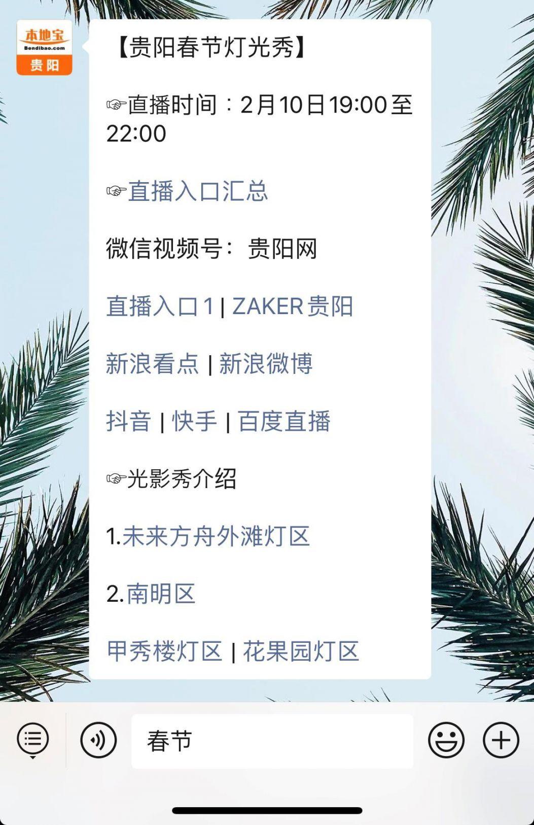 2021春节贵阳灯光秀直播入口汇总(附时间)