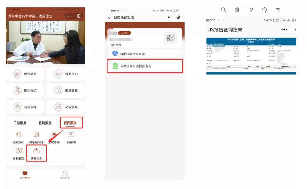 贵州中医药大学第二附属医院核酸检测攻略()