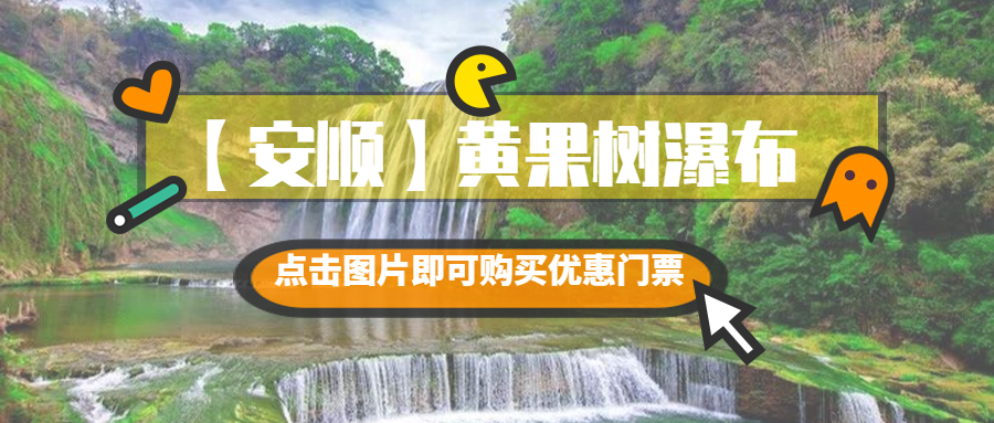 【安顺】黄果树瀑布优惠成人票