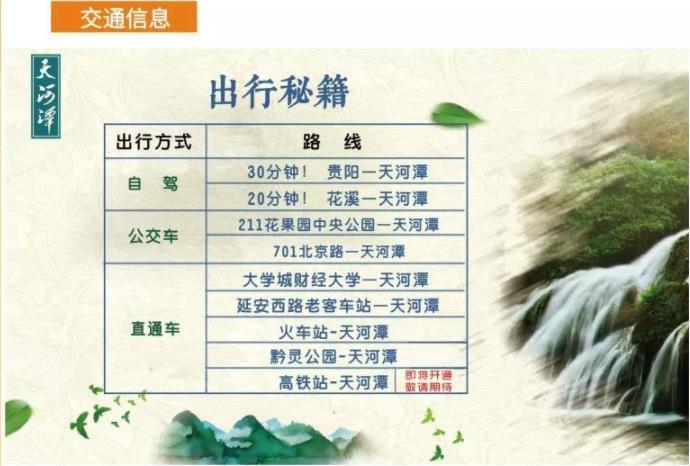 天河潭景区旅游直通车时间表(火车站+黔灵山公园)