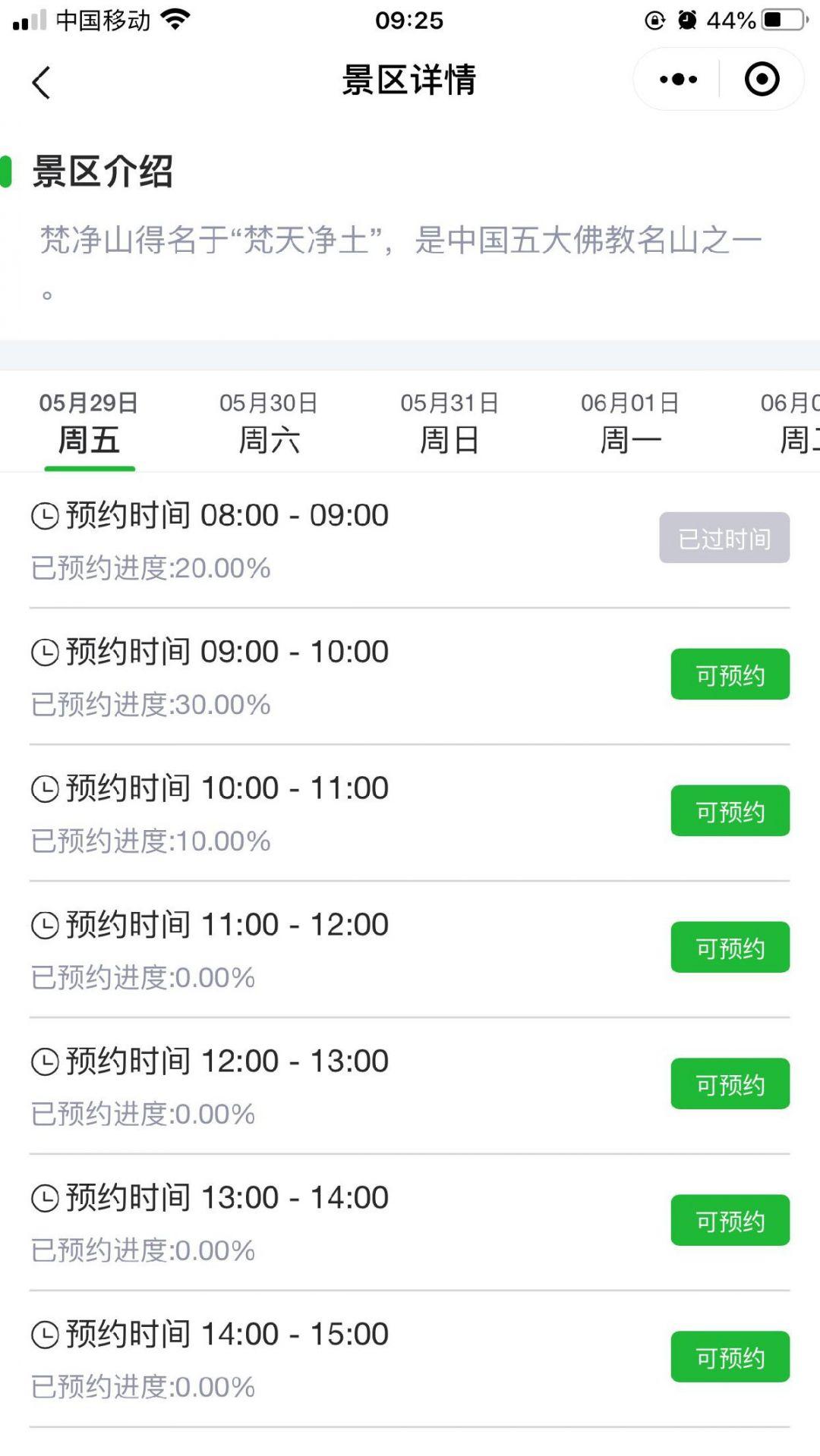 2020贵州省景点预约指南(入口+流程+说明)