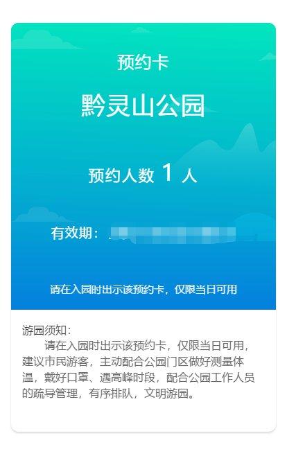 2021贵阳市公园预约攻略(入口+流程)