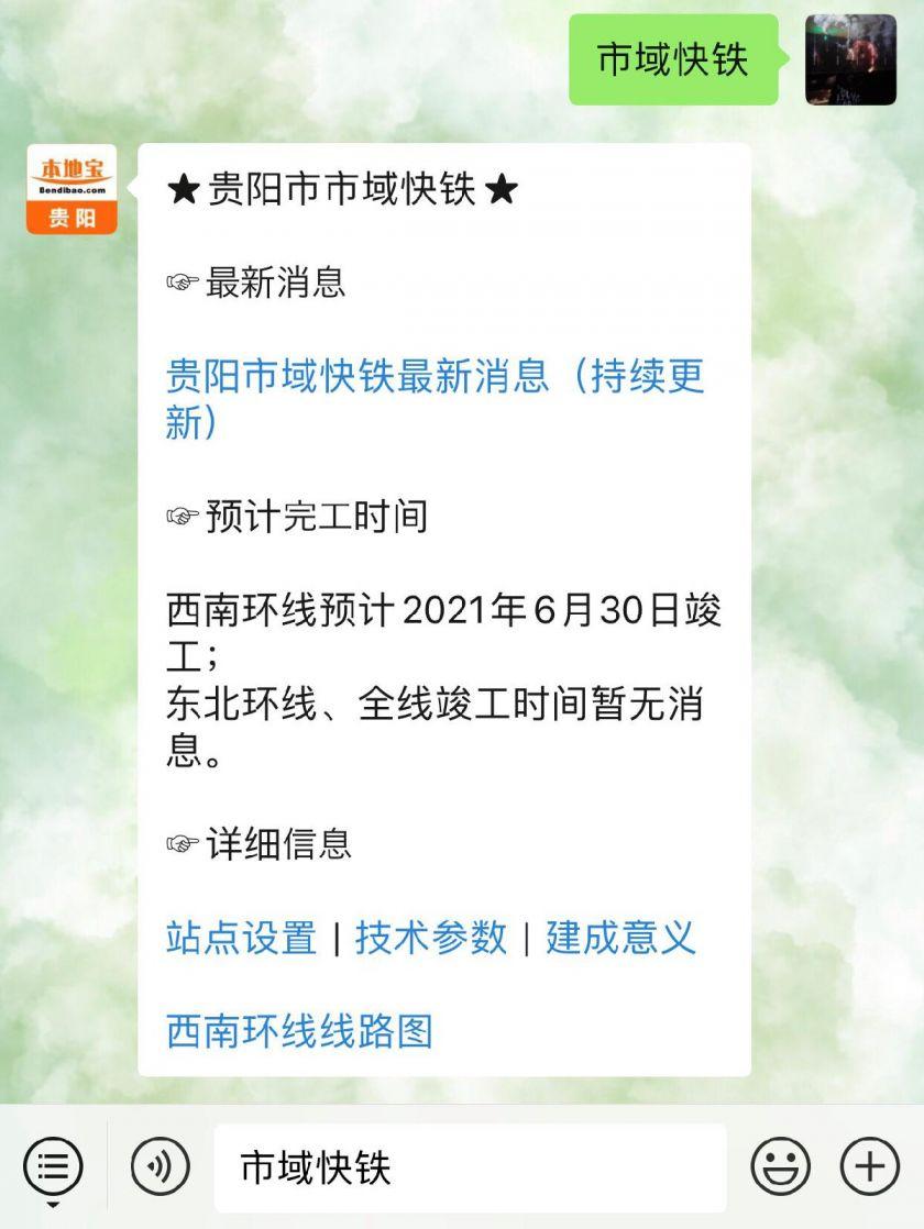 2019贵阳市域快铁最新消息一览(持续更新…)