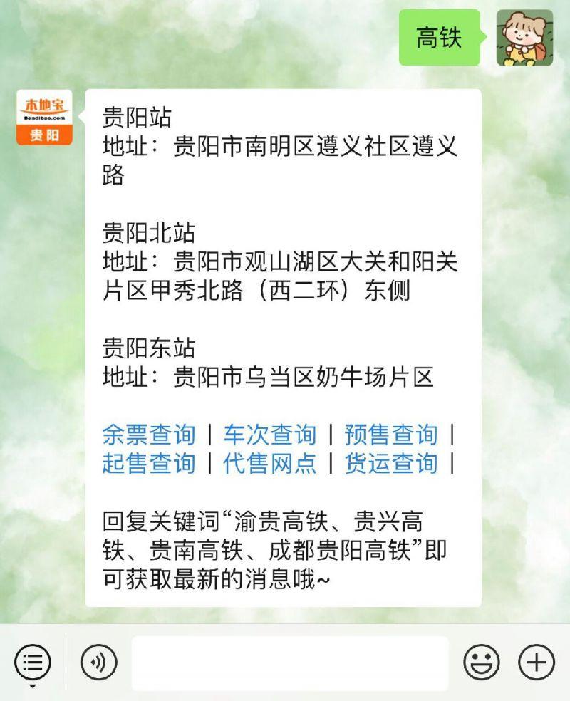 贵阳到成都高铁增开两趟(2019年8月期间)