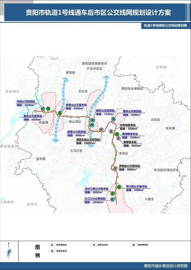 贵阳市轨道1号线通车后市区公交线网规划设计方案(官方原文)