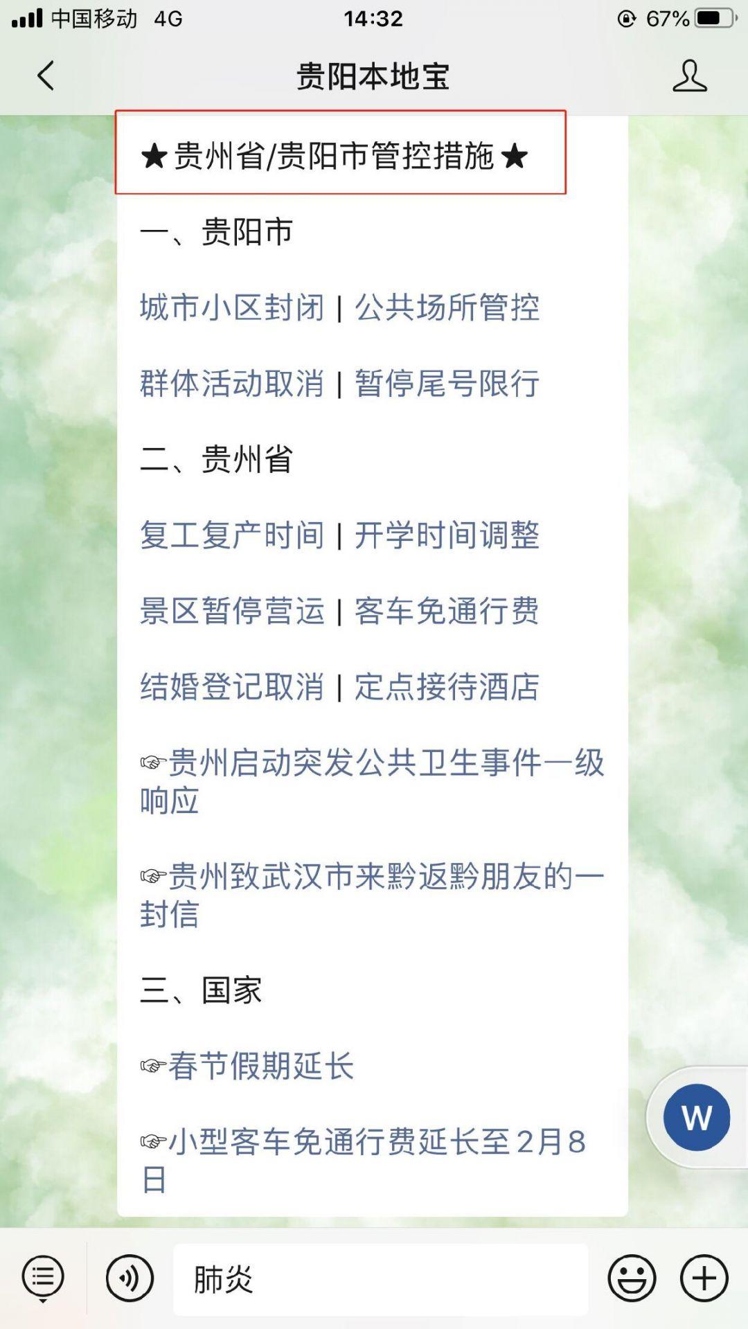 贵阳关于暂停实施小客车尾号限行措施的通告(官方原文)