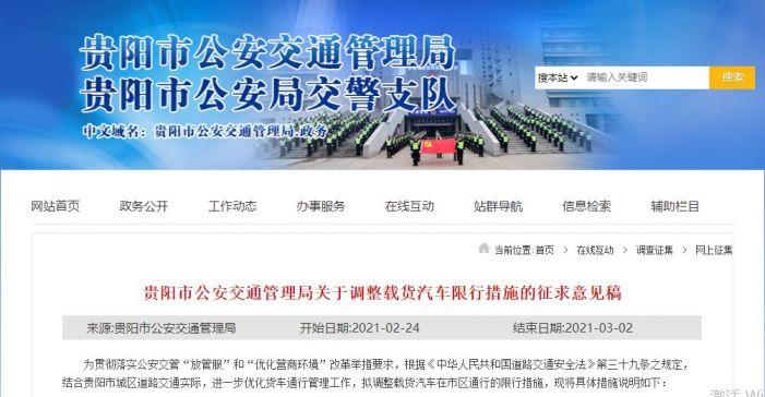 【贵阳限行】2021年贵阳最新限行通知规定三月份、四月份、五月份