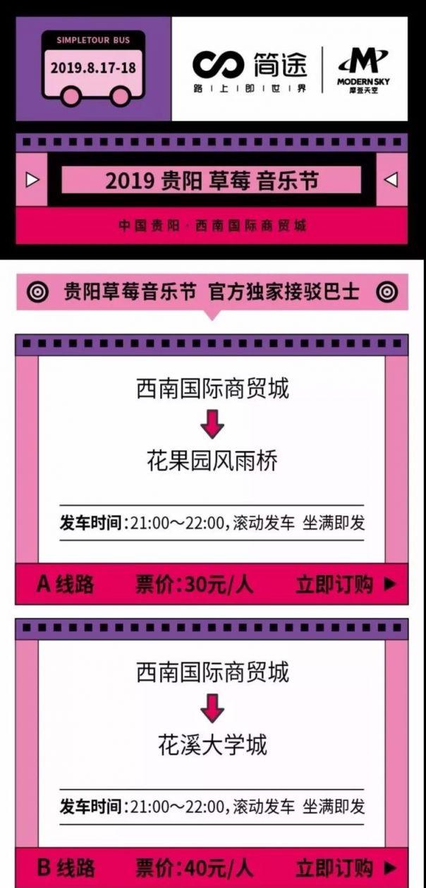 2019贵阳草莓音乐节全攻略(阵容+时间+交通指南)