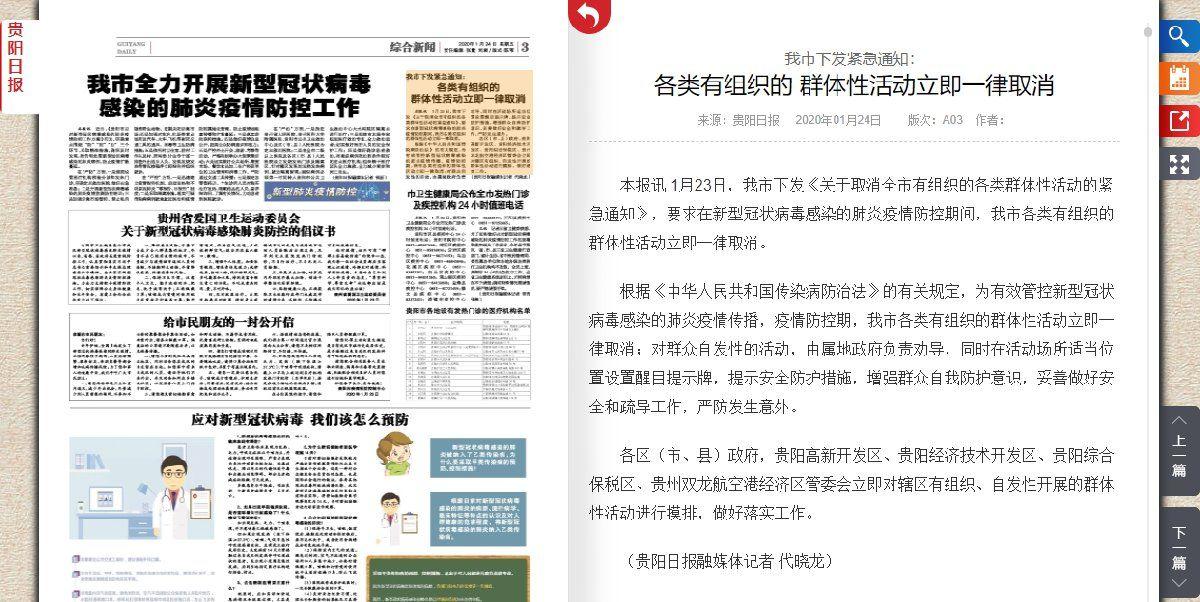 2020年春节贵阳市各类有组织的群体性活动立即一律取消