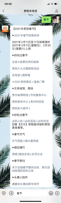 贵阳各超市春节上班时间调整的通知(合力/永辉/沃尔玛/华联)