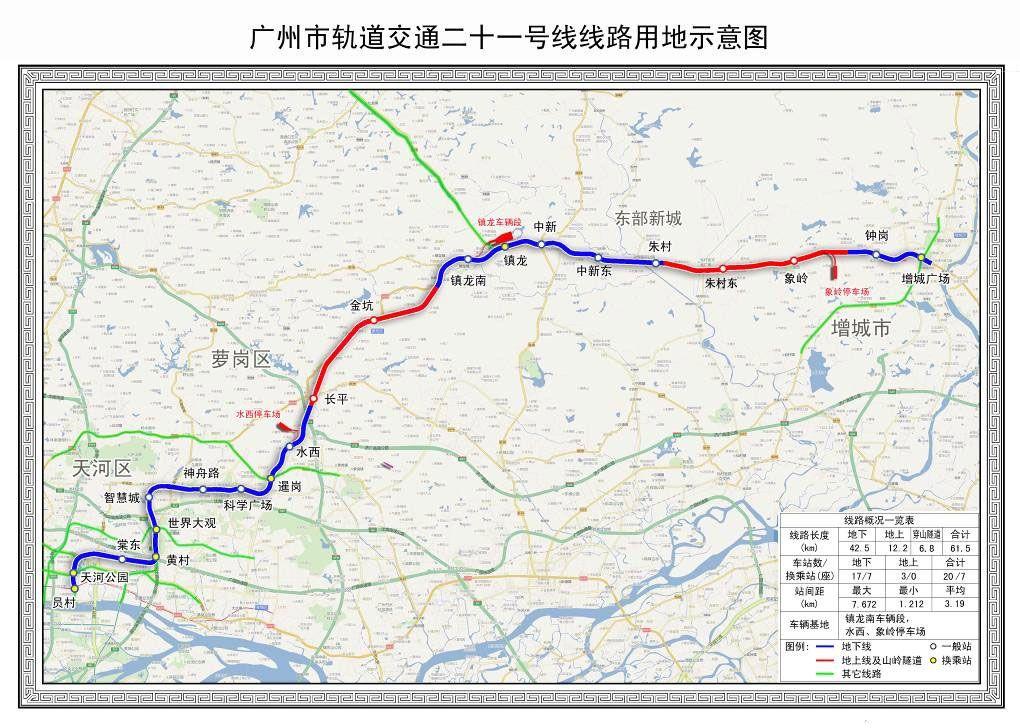 广州地铁21号线可正式开工 全线设21座车站 含线路图图片