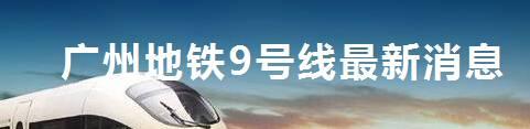 2015年3月广州地铁9号线最新进度:土建完成65%