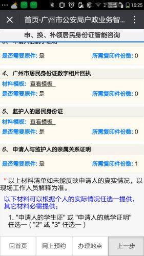 2016年广州身份证异地补办流程、资料及办理地点汇总