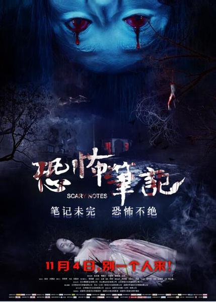 2016年11月惊悚恐怖电影盘点(上映时间+剧情)