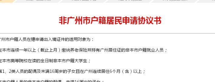 广州就业非广东户籍人员申请往来港澳通行证预约入口及操作指南