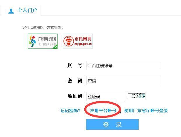 广州机动车驾驶证初次申领预约网址及操作指南